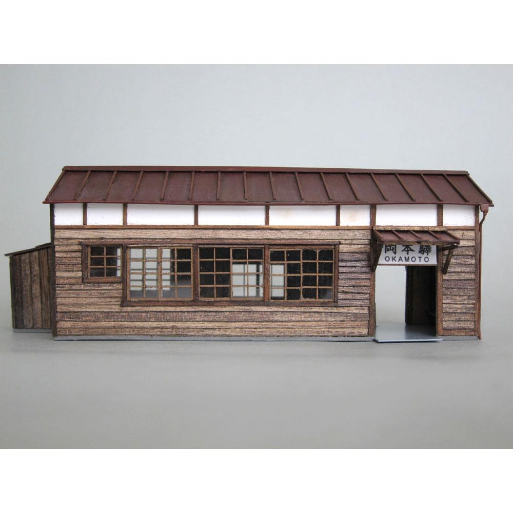 木造ローカル駅舎 タイプA 「岡本駅」
