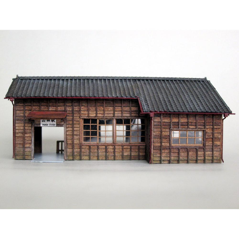 木造ローカル駅舎 タイプP 「山田駅」