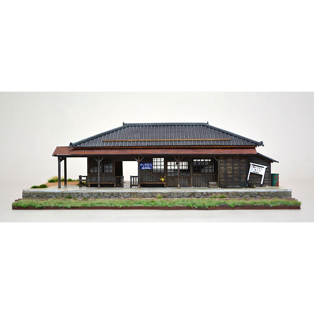 頸城鐡道明治村駅