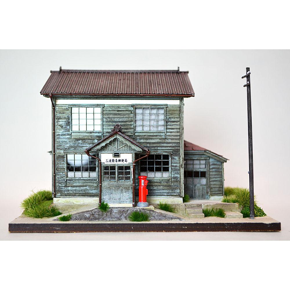 三波簡易郵便局
